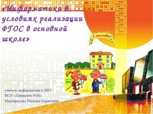 «Информатика в условиях реализации ФГОС в основной школе» учитель информатики