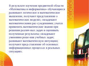 В результате изучения предметной области «Математика и информатика» обучающие