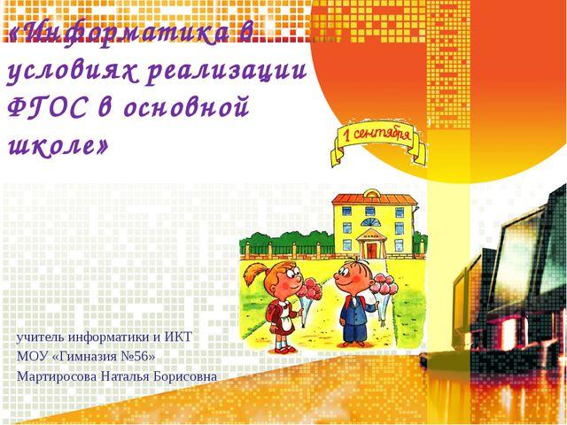 «Информатика в условиях реализации ФГОС в основной школе» учитель информатики...