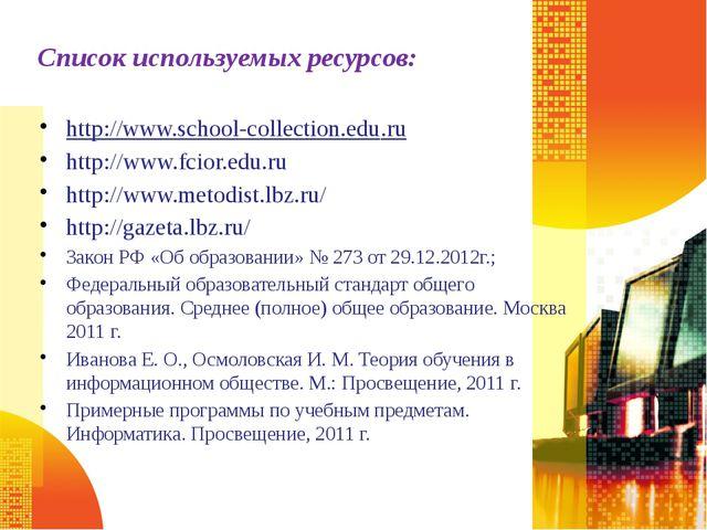 Список используемых ресурсов: http://www.school-collection.edu.ru http://www....