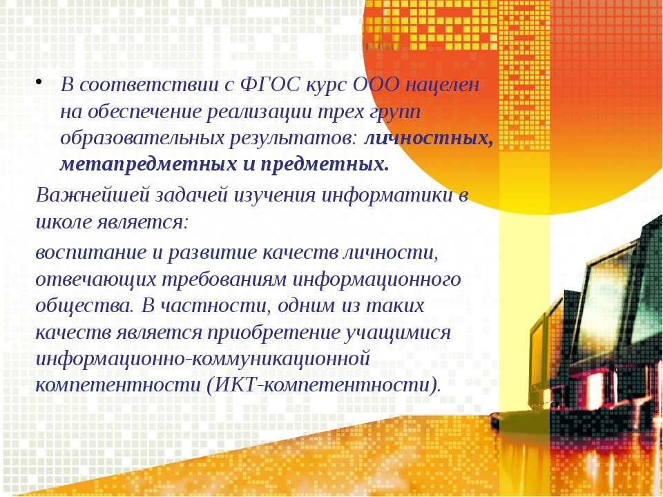 В соответствии с ФГОС курс ООО нацелен на обеспечение реализации трех групп о...