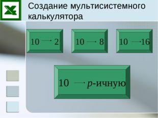 Создание мультисистемного калькулятора 10 2 10 р-ичную 10 р-ичную