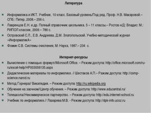 Литература  Информатика и ИКТ. Учебник. 10 класс. Базовый уровень/Под ред. П