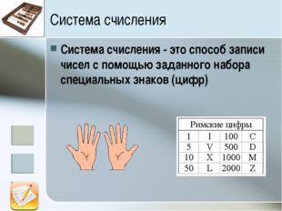 Система счисления Система счисления - это способ записи чисел с помощью зада