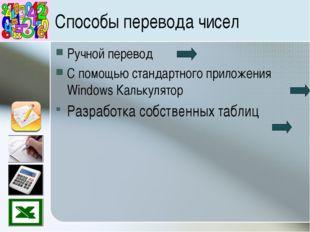 Способы перевода чисел Ручной перевод С помощью стандартного приложения Windo