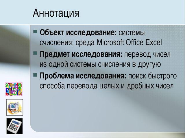 Аннотация Объект исследование: системы счисления; среда Microsoft Office Exce...