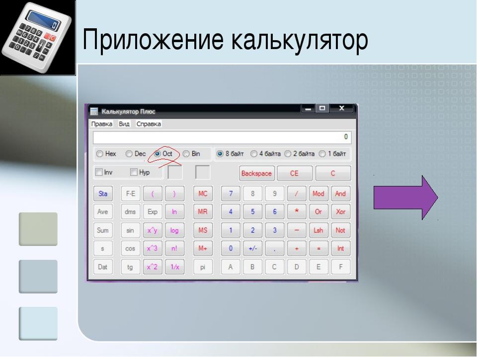 Приложение калькулятор