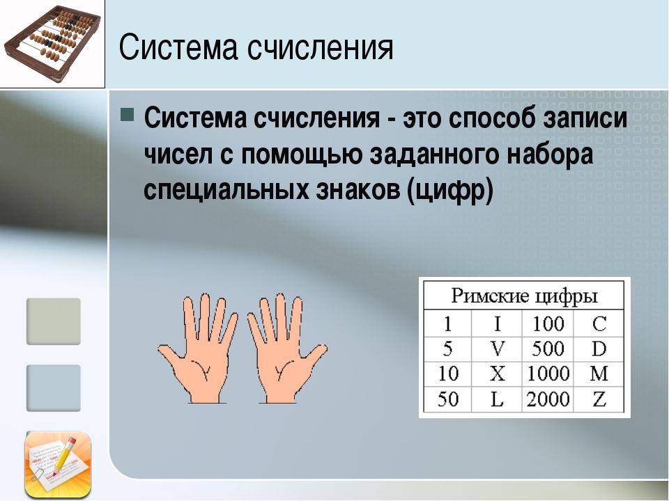 Система счисления Система счисления - это способ записи чисел с помощью зада...