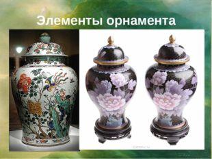 Элементы орнамента плод граната намекал на многочисленное потомство, цветы пи