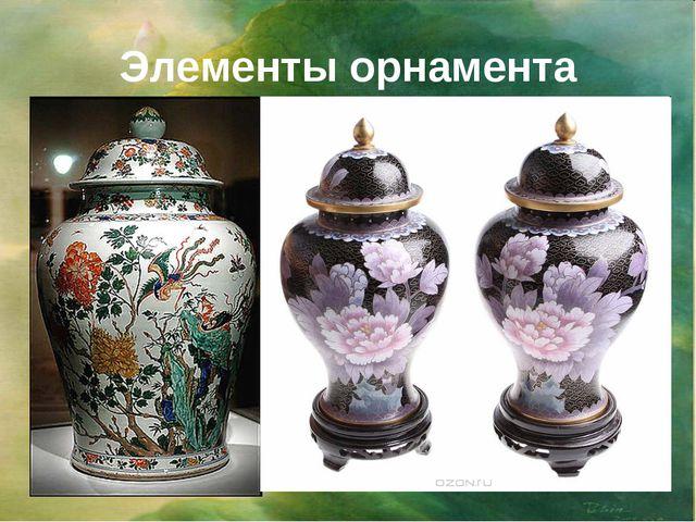 Элементы орнамента плод граната намекал на многочисленное потомство, цветы пи...