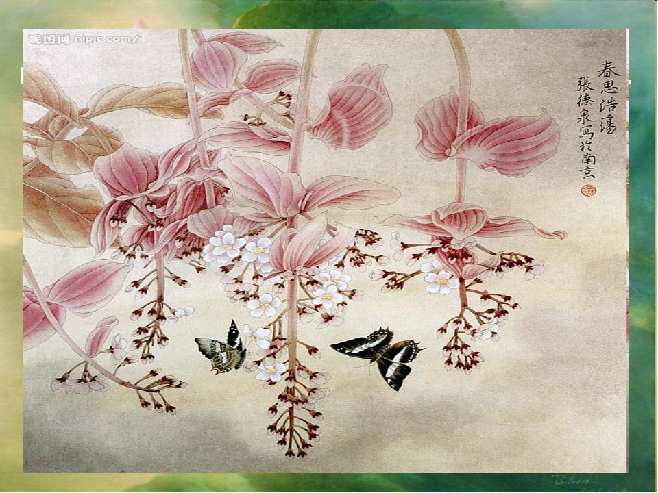 Цветок и порхающая рядом бабочка — любовь.