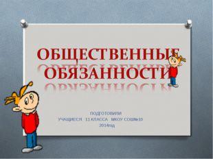 ПОДГОТОВИЛИ УЧАЩИЕСЯ 11 КЛАССА МКОУ СОШ№10 2014год