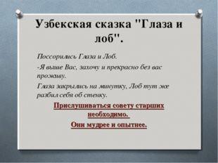 """Узбекская сказка """"Глаза и лоб"""". Поссорились Глаза и Лоб. -Я выше Вас, захочу"""