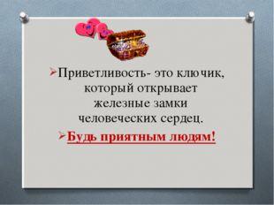Приветливость- это ключик, который открывает железные замки человеческих серд