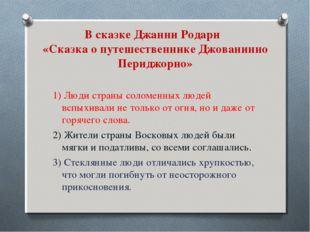 В сказке Джанни Родари «Сказка о путешественнике Джованинно Периджорно» 1) Лю