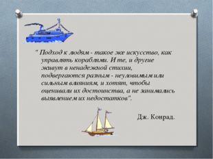 """"""" Подход к людям - такое же искусство, как управлять кораблями. И те, и друг"""