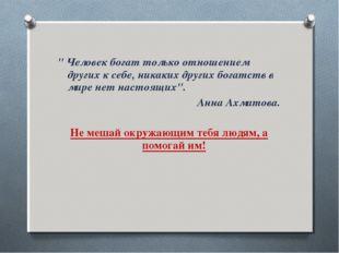 """"""" Человек богат только отношением других к себе, никаких других богатств в м"""