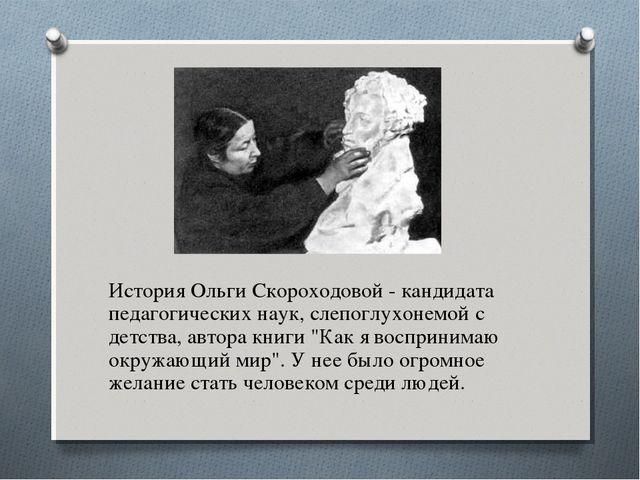 История Ольги Скороходовой - кандидата педагогических наук, слепоглухонемой с...