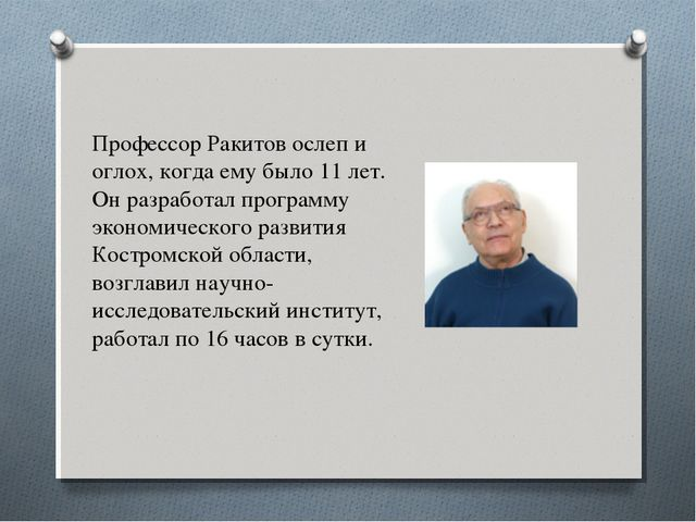 Профессор Ракитов ослеп и оглох, когда ему было 11 лет. Он разработал програм...