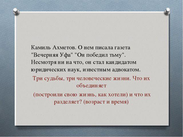 """Камиль Ахметов. О нем писала газета """"Вечерняя Уфа"""" """"Он победил тьму"""". Несмотр..."""
