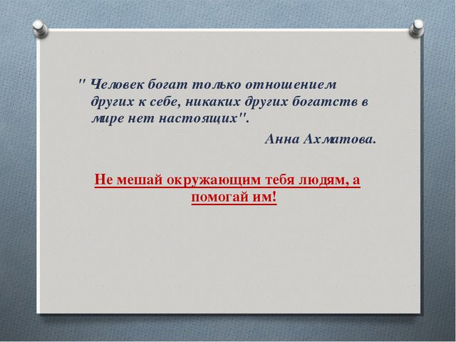 """"""" Человек богат только отношением других к себе, никаких других богатств в м..."""