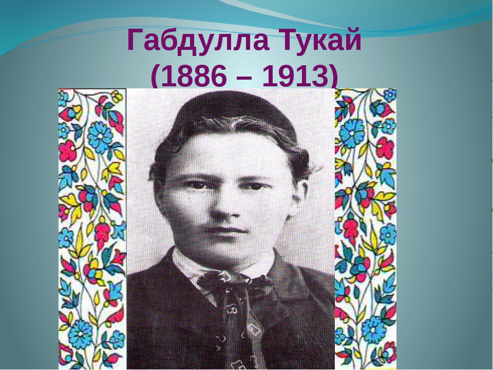 Габдулла Тукай (1886 – 1913)