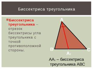 СС1, DD1, EE1 – биссектрисы треугольника CDE Любой треугольник имеет три бисс