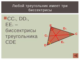АН1, ВН2, СН3 – высоты треугольника АВС Любой треугольник имеет три высоты А
