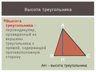 В любом треугольнике медианы пересекаются в одной точке, биссектрисы пересека