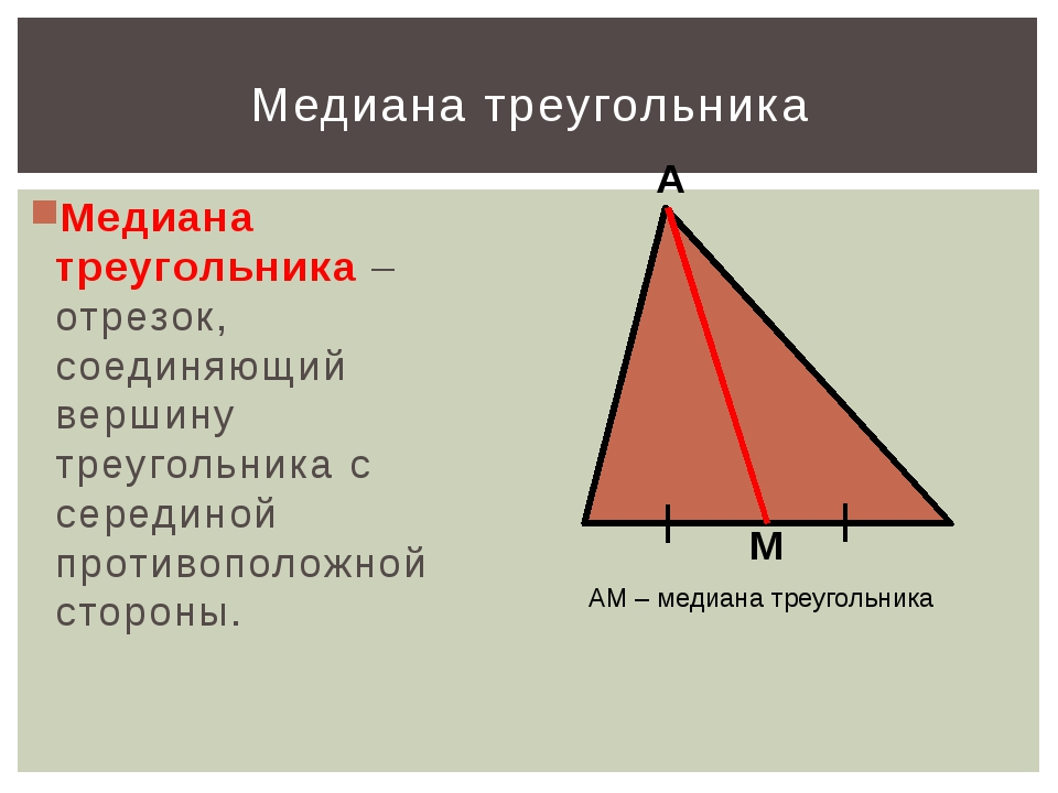 Высота треугольника – перпендикуляр, проведенный из вершины треугольника к пр...