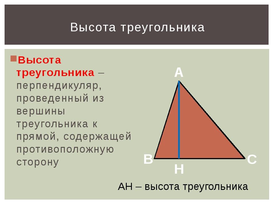 В любом треугольнике медианы пересекаются в одной точке, биссектрисы пересека...