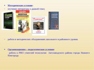 Методические условия: изучение литературы о данной теме; работа в методически