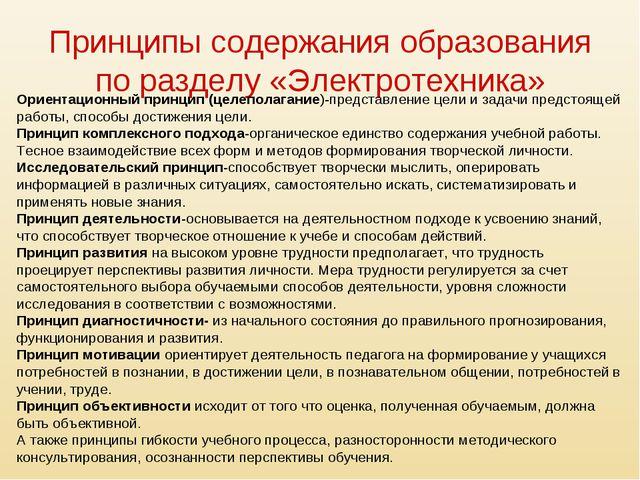 Принципы содержания образования по разделу «Электротехника» Ориентационный пр...