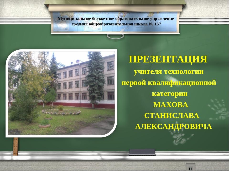 Муниципальное бюджетное образовательное учреждение средняя общеобразовательна...