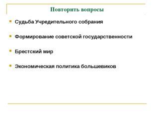 Повторить вопросы Судьба Учредительного собрания  Формирование советской г