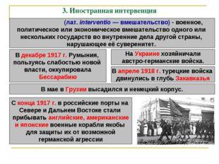 3.Иностранная интервенция
