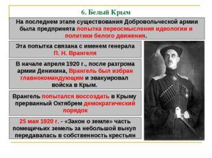 6. Белый Крым