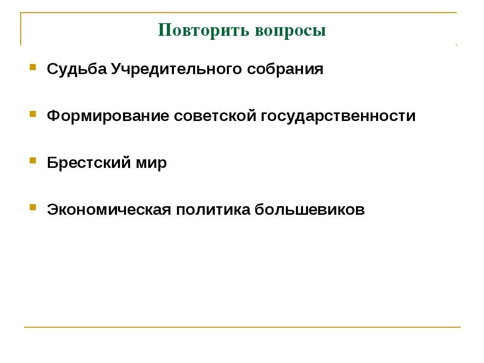 Повторить вопросы Судьба Учредительного собрания  Формирование советской г...