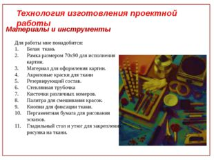 Технология изготовления проектной работы Материалы и инструменты Для работы