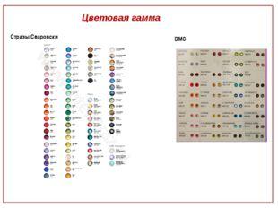 Стразы Сваровски DMC Цветовая гамма