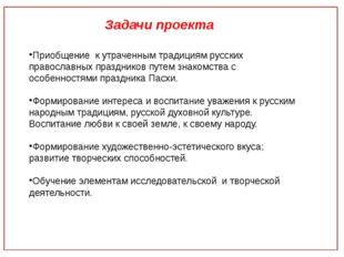 Задачи проекта Приобщение к утраченным традициям русских православных праздн