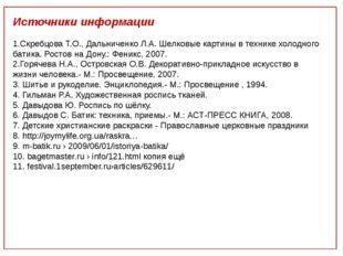 Источники информации 1.Скребцова Т.О., Дальниченко Л.А. Шелковые картины в т