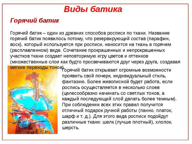 Виды батика Горячий батик Горячий батик – один из древних способов росписи п...