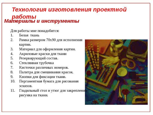 Технология изготовления проектной работы Материалы и инструменты Для работы...
