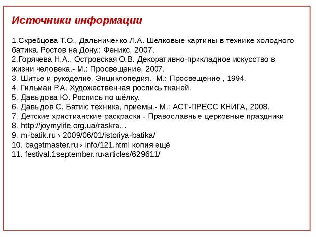 Источники информации 1.Скребцова Т.О., Дальниченко Л.А. Шелковые картины в т...