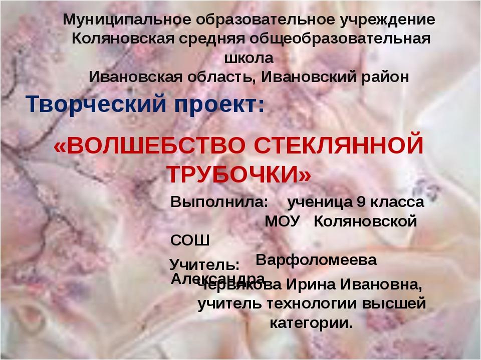 Муниципальное образовательное учреждение Коляновская средняя общеобразователь...