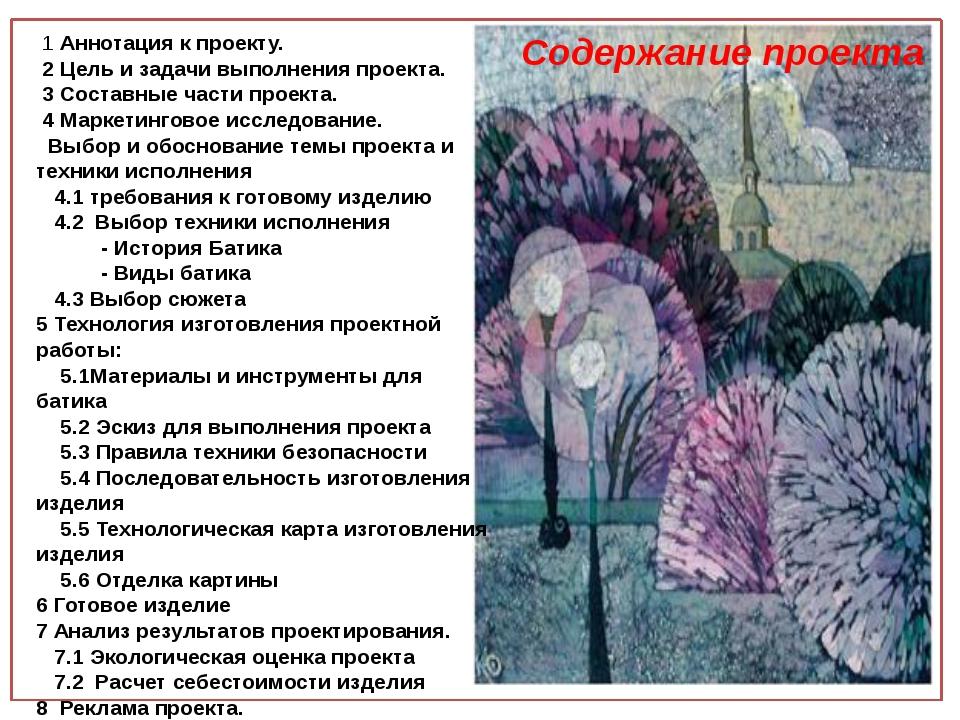 Содержание проекта 1 Аннотация к проекту. 2 Цель и задачи выполнения проекта...