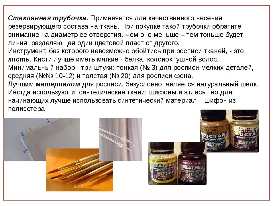 Стеклянная трубочка. Применяется для качественного несения резервирующего со...