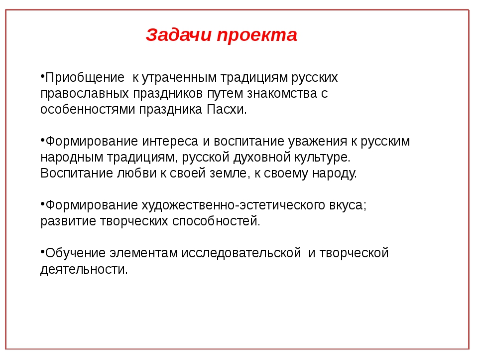 Задачи проекта Приобщение к утраченным традициям русских православных праздн...