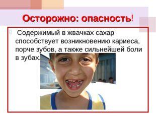 Осторожно: опасность! Содержимый в жвачках сахар способствует возникновению к